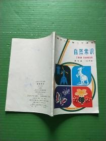 上海市六年制小学课本:自然常识(第九册)试用本,书内有划线、笔迹