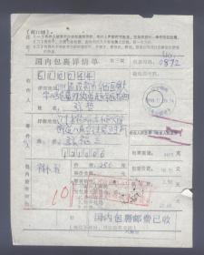 包裹单:辽宁锦州1998.11.09.八角台营业,寄成都包裹单