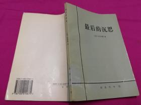 最后的沉思(1995年一版一印,仅印7千册)
