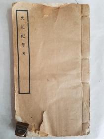 民国版 宣纸线装《史记纪年考》大开本。中华民国27年版。