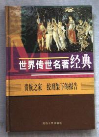 世界传世名著经:贵族之家 绞刑架下的报告典