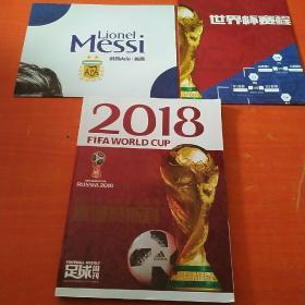 2018世界杯观战指南直通莫斯科【附海报+赛程】