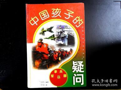 中国孩子的疑问.军事兵器篇