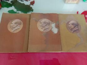 毛泽东选集一二三卷3本合售