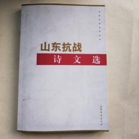 山东抗战诗文选   2015.9.1