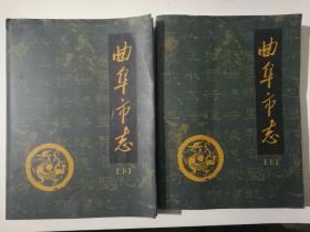 曲阜市志上下两册合售(最新版)