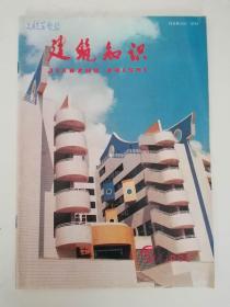 建筑知识 1993年 第6期(总76期)