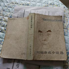 川端康成小說選