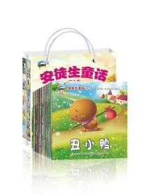 安徒生童话第一辑(套装全20册)