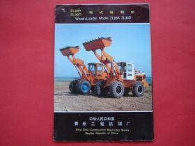 ZL25A/ZL30D轮式装载机(宣传画页)