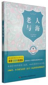 原著无障碍阅读丛书:老人与海(附读写达标手册1本)