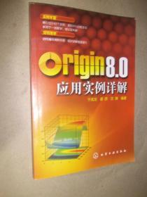 Origin 8.0应用实例详解