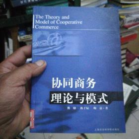 协同商务理论与模式