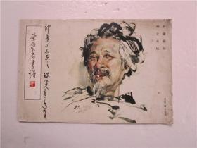 荣宝斋画谱 肖像部分 杨之光绘 作者杨之光签赠本