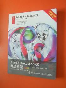 Adobe Photoshop CC经典教程(带盘)