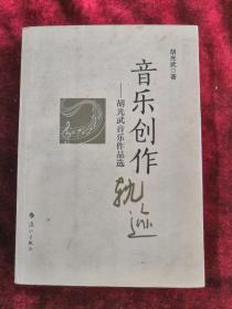 音乐创作轨迹 胡光武音乐作品选 作者签名本 2012年1版1印 包邮挂刷