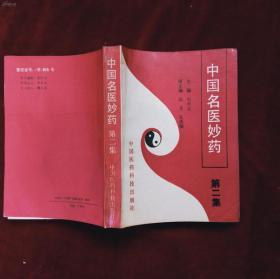 中国名医妙药 第二集