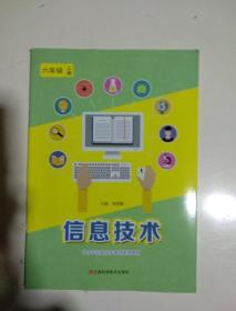 中小学信息技术教育系列教材  信息技术六年级上册