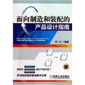 面向制造和装配的产品设计指南