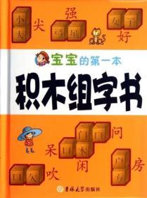 宝宝的第一本积木组字书(精)
