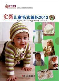 全新儿童毛衣编织2013(1)新书