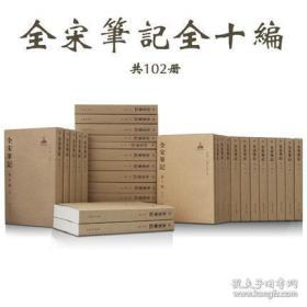 《全宋笔记》全十编 共102册 简装 繁体竖排