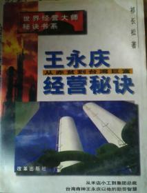 王永庆经营秘诀:从赤贫到台湾巨富