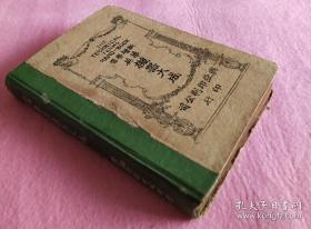 1935年新增粤音《华英机器大成》精装一厚册内附香港明细图,。
