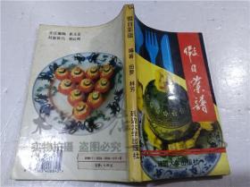 假日菜谱 田梦 林方 延边大学出版社出版发行 1994年6月 32开平装