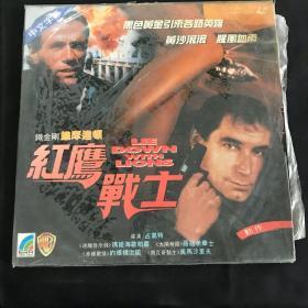 镭射影碟 红鹰战士(内含两张镭射影碟)