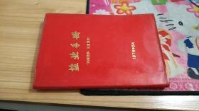 【文革文献资料】盐业手册 内有毛主席语录,战。备。盐等资料 一版一印