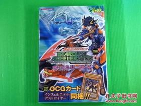 日本原版 游戏王 遊戯王 ファイブディーズ スターダストアクセラレーター2009