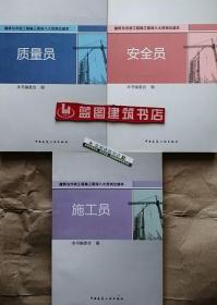 建筑与市政工程施工现场八大员岗位读本 施工员+质量员+安全员套装(3册)9787112168934/9787112167524/9787112170753本书编委会/中国建筑工业出版社