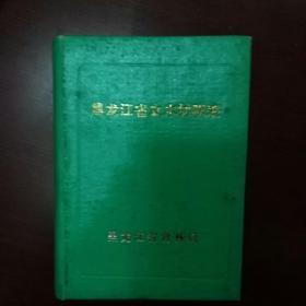 黑龙江省立木材积表