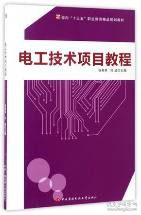 """电工技术项目教程/面向""""十三五""""职业教育精品规划教材"""