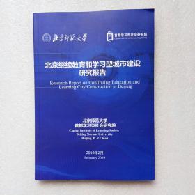 北京继续教育和学习型城市建设研究报告(2019)内页干净、当天发货