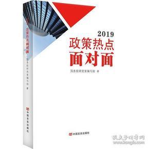 2019政策热点面对面(两会时政畅销书带你与新时代面对面,两会热点面对面,理论热点面对面,