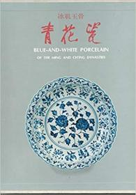 Blue-And-White Porcelain Of The Ming And Ching Dynasties