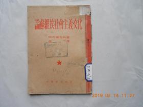 32299《《论苏维埃社会主义文化》》馆藏