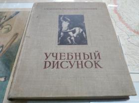 「原版俄文书」影响新中国美术的·前苏联经典·《教学素描画集》·16开
