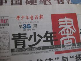青少年书法报 第35期 总1345期 2012-8-28【共8版】