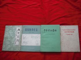 中医临证基础(图片中从左到右第三本)