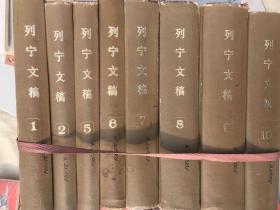 列宁文稿 1.2.5.6.7.8.9.10(共8册)