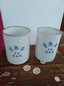 量热器·中国景德镇 青花筒状瓷器2个合售【直径9.6厘米*高12.8厘米】