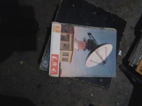 杂志:无线电1978年第1-12期合订本,缺第3期