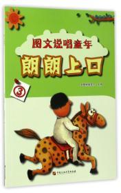 朗朗上口(3)/图文说唱童年