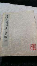 唐人楷书选字帖(三)一版一印