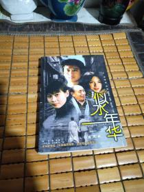 似水年华(2003年北京一版一印 送主演黄磊卡片一张)