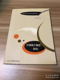外国媒介集团研究  中国传媒大学出版社 9787810851985