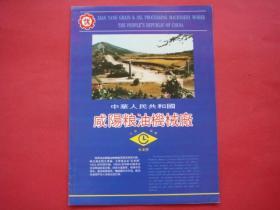 咸阳粮油机械厂(产品介绍)